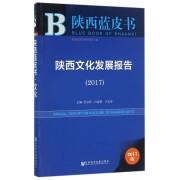 陕西文化发展报告(2017)/陕西蓝皮书