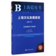 上海文化发展报告(2017文化创新的上海实践2017版)/上海蓝皮书