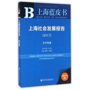 上海社会发展报告(2017共享发展)/上海蓝皮书