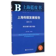 上海传媒发展报告(2017移动传播与媒介创新)/上海蓝皮书