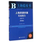 上海资源环境发展报告(2017弹性城市)/上海蓝皮书