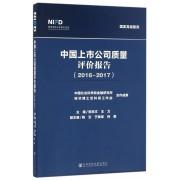 中国上市公司质量评价报告(2016-2017)/国家高端智库