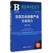 北京文化创意产业发展报告(2016)/创意城市蓝皮书