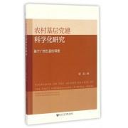 农村基层党建科学化研究(基于广西五县的调查)