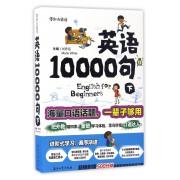 英语10000句(下)