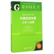 2016-2017年中国旅游发展分析与预测(2017版)/旅游绿皮书