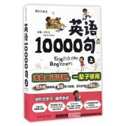英语10000句(上)
