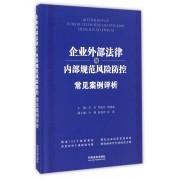 企业外部法律与内部规范风险防控常见案例评析(精)