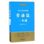 中华人民共和国劳动法一本通/法律一本通
