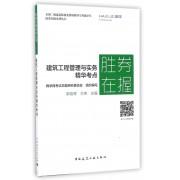 建筑工程管理与实务精华考点/胜券在握系列丛书