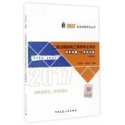 二级注册结构工程师专业考试历年试题与考点分析(第4版)/2017执业资格考试丛书