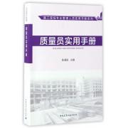 质量员实用手册/施工现场专业管理人员实用手册系列