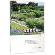 英国现代园林/20世纪现代园林发展系列丛书