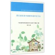 居住建筑室内健康环境评价方法/居住建筑室内健康环境评价系列丛书