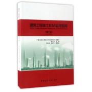 建筑工程施工BIM应用指南(第2版)