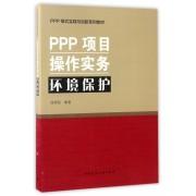 PPP项目操作实务环境保护(PPP模式实践与创新系列教材)