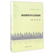 绿色建筑评价应用指南/绿色建筑应用指导丛书