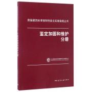 房屋建筑标准强制性条文实施指南丛书(鉴定加固和维护分册)