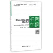 建设工程施工管理精华考点/胜券在握系列丛书