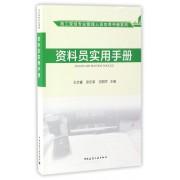 资料员实用手册/施工现场专业管理人员实用手册系列