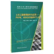 土木工程常用软件与应用--PKPM\ABAQUS和MATLAB(高校土木工程专业规划教材)
