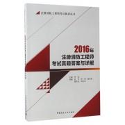 2016年注册消防工程师考试真题答案与详解/注册消防工程师考点精讲丛书