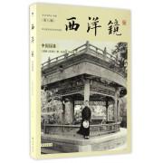 西洋镜(中国园林)