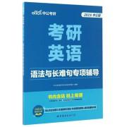 考研英语(语法与长难句专项辅导2018中公版)