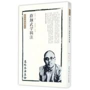 薛颠武学辑注(象形拳法真诠)/武学名家典籍丛书