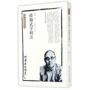 薛颠武学辑注(形意拳术讲义下编)/武学名家典籍丛书
