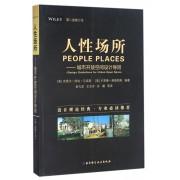 人性场所--城市开放空间设计导则(第2版修订本)