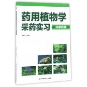 药用植物学采药实习(北京分册)