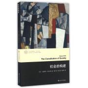 社会的构建/社会学系列/当代学术棱镜译丛