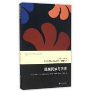 超越民族与历史/现代日本学术系列/当代学术棱镜译丛
