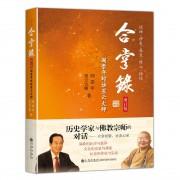 合掌录(阎崇年对话星云大师增订版)(精)