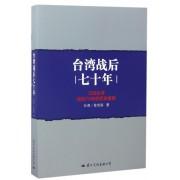 台湾战后七十年(记述台湾战后70年的历史真相)
