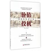 价值投机(投资标准化之路)