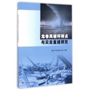 龙卷风破坏特点与灾后重建研究