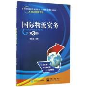 国际物流实务(物流管理专业第3版高等院校国家技能型紧缺人才培养工程规划教材)