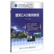 建筑CAD案例教程(全国高等职业教育十二五规划教材)/精品与示范系列