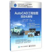 AutoCAD工程绘图项目化教程(全国高等职业教育十二五规划教材)/精品与示范系列