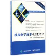 模拟电子技术项目化教程(全国高等职业教育教学改革示范系列规划教材)