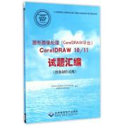 图形图像处理<CorelDRAW平台>CorelDRAW10\11试题汇编(附光盘图像制作员级人力资源和社会保障部全国计算机信息高新技术考试指定教材)