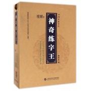 中国名家书法神奇练字王(3种共5册)