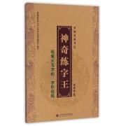 毛笔水写字帖(共3册)/中国名家书法神奇练字王