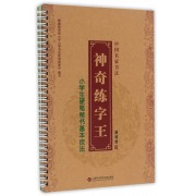 小学生硬笔楷书基本技法/中国名家书法神奇练字王