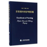肝胆胰外科护理常规(精)