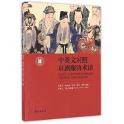 中英文对照京剧服饰术语