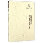 雷塘数亩田(扬州隋炀帝陵发掘和展示)/扬州文化名城保护与复兴丛书