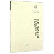 目标--世界级景区(蜀冈-瘦西湖风景名胜区保护和建设)/扬州文化名城保护与复兴丛书